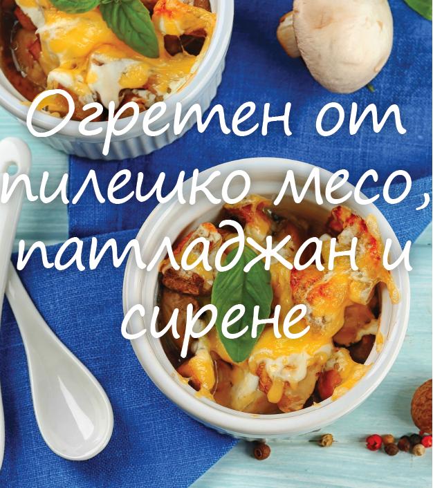 Огретен от пилешко месо, патладжан и сирене